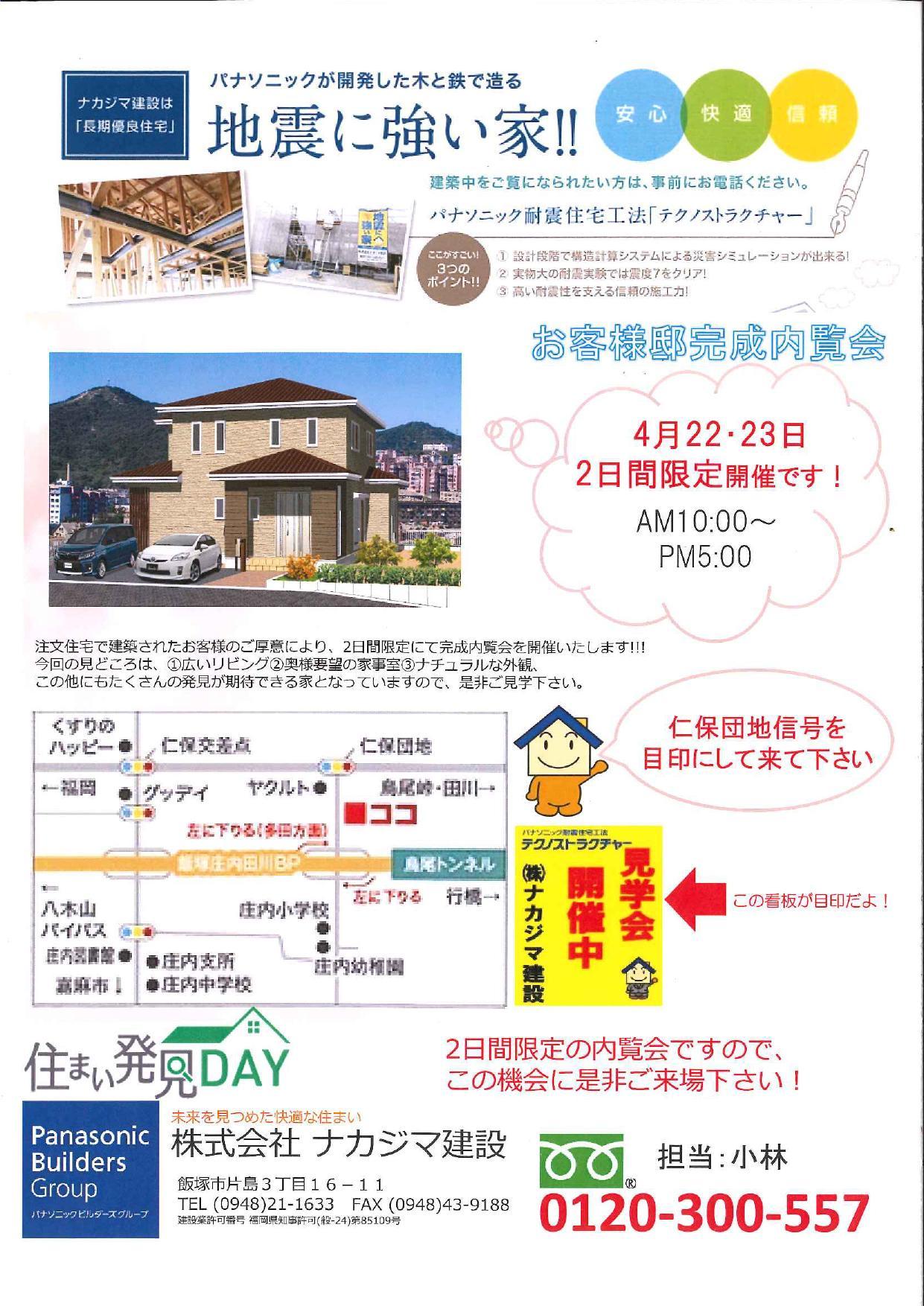 メーターモジュールの家 完成見学会開催!