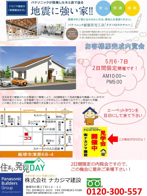 【平屋の家】完成見学会開催!