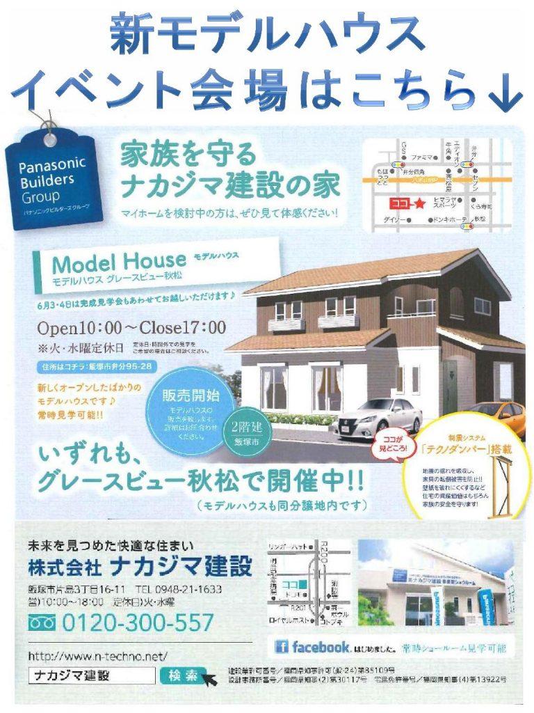 【飯塚市秋松】に新モデルハウスがグランドオープン!