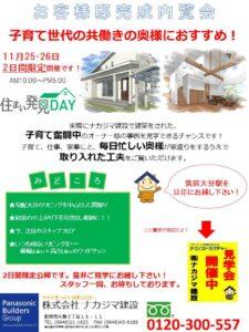 【飯塚市大分】完成見学会のお知らせ 案内チラシ