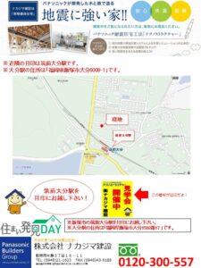 飯塚市大分 完成見学会 地図