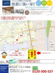 飯塚市弁分 地図