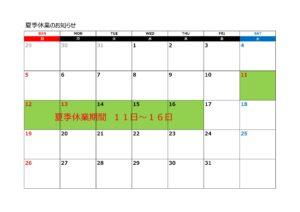 2018年夏季休業のお知らせ 2018年夏季休業日カレンダー