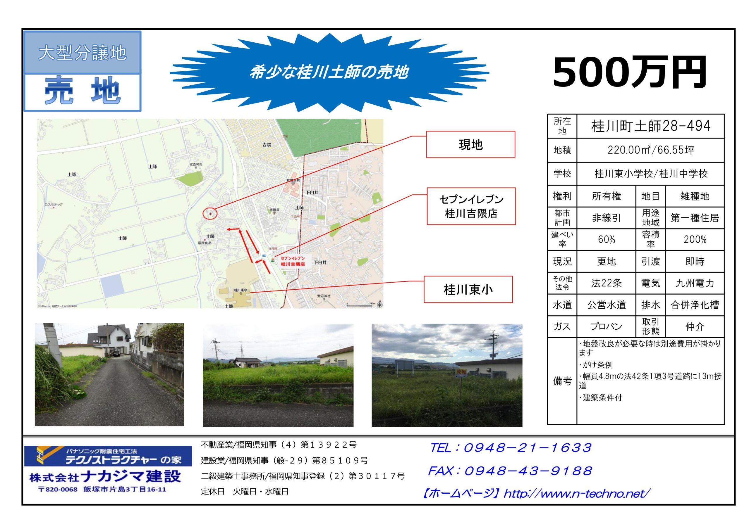 【完売済】桂川町 土師売地のご案内!