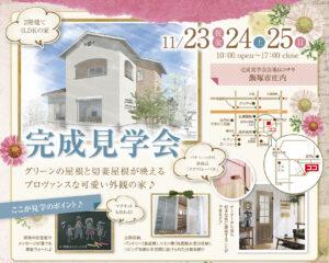 【飯塚市綱分】完成見学会のお知らせ 告知チラシ