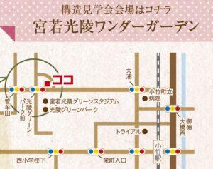 宮若市 構造現場見学会開催 現地地図