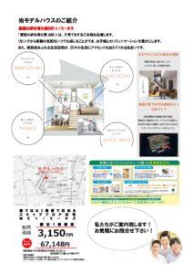 新春イベントのお知らせ モデルハウス概要
