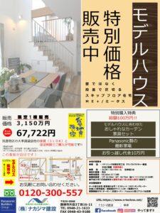 秋松モデルハウス公開&販売中! 広告