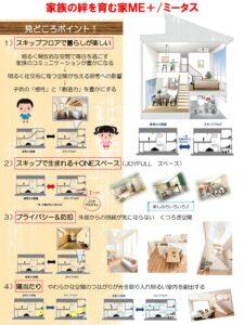 秋松モデルハウス公開&販売中! 概要