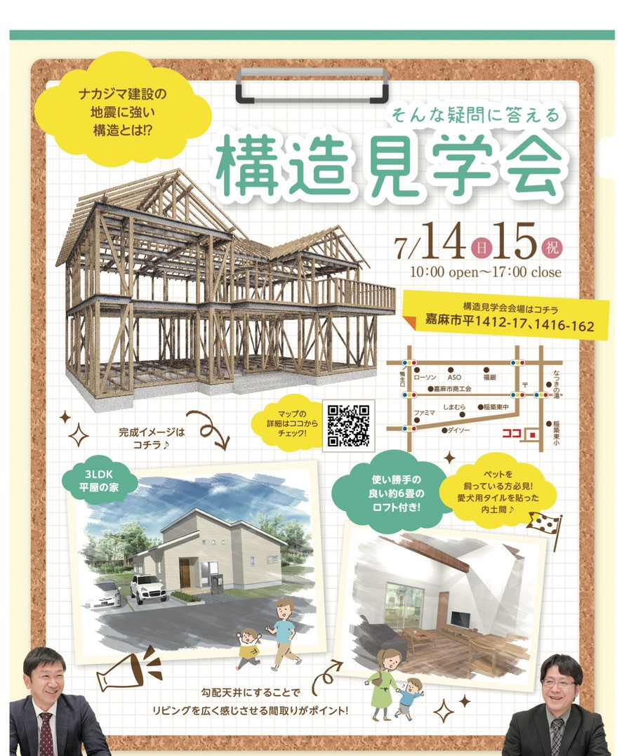 【嘉麻市平】構造見学会のお知らせ