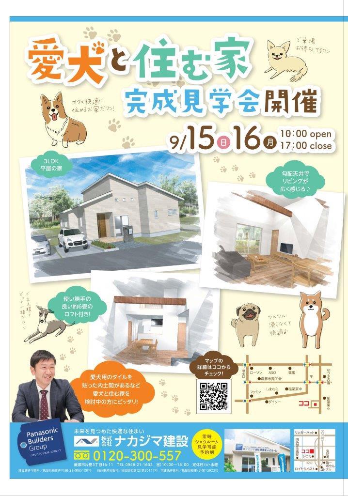 【9/15〜16】平屋・完成見学会