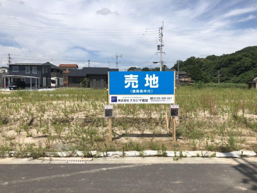 【完売済】嘉麻市平分譲地