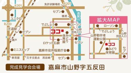 嘉麻市5LDK平屋の家【完成見学会】