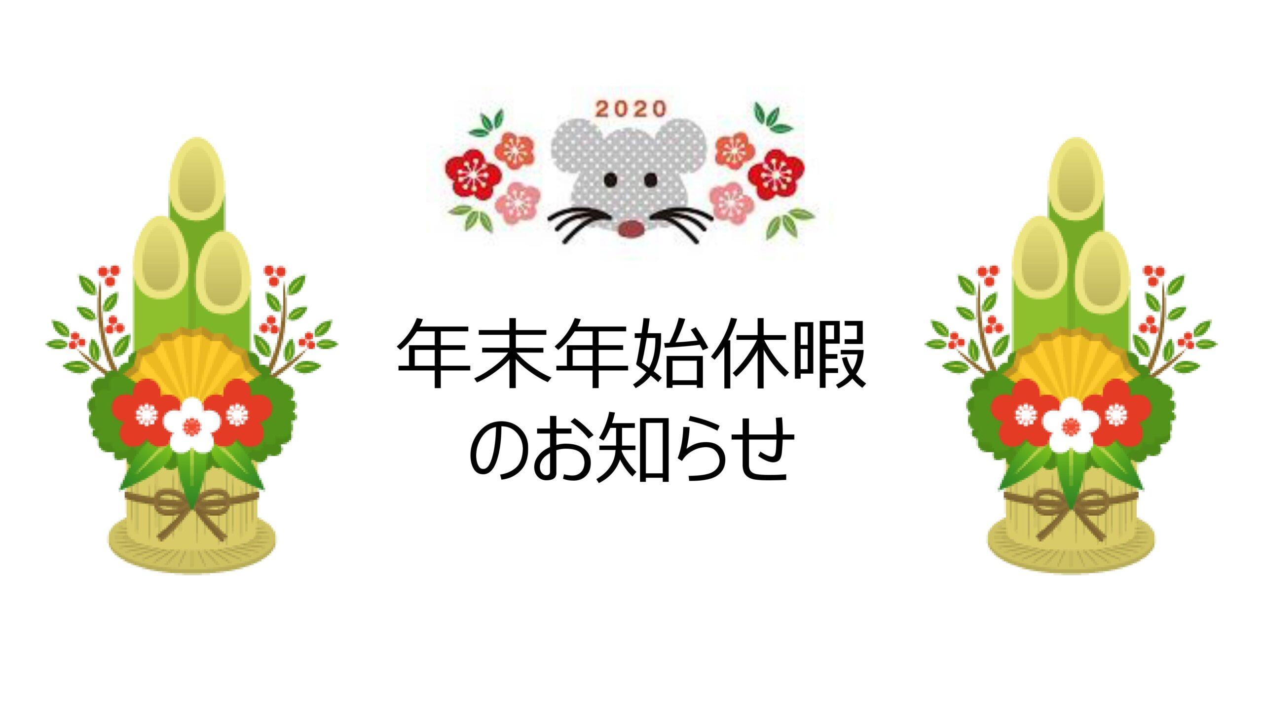 【2019年】年末年始休暇のお知らせ