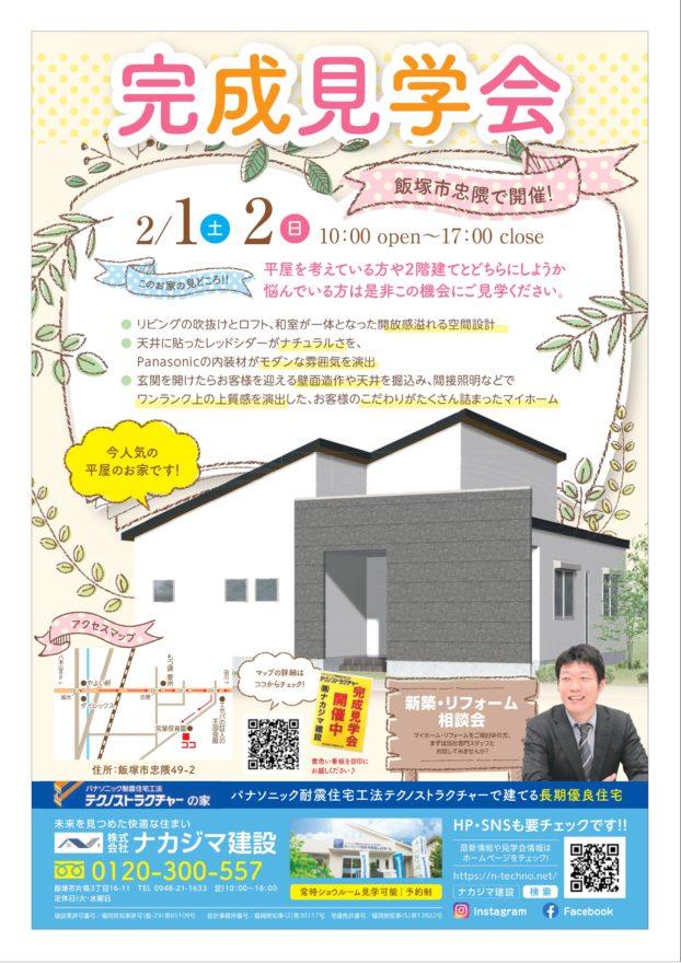 【飯塚市】平屋完成見学会のお知らせ 案内チラシ