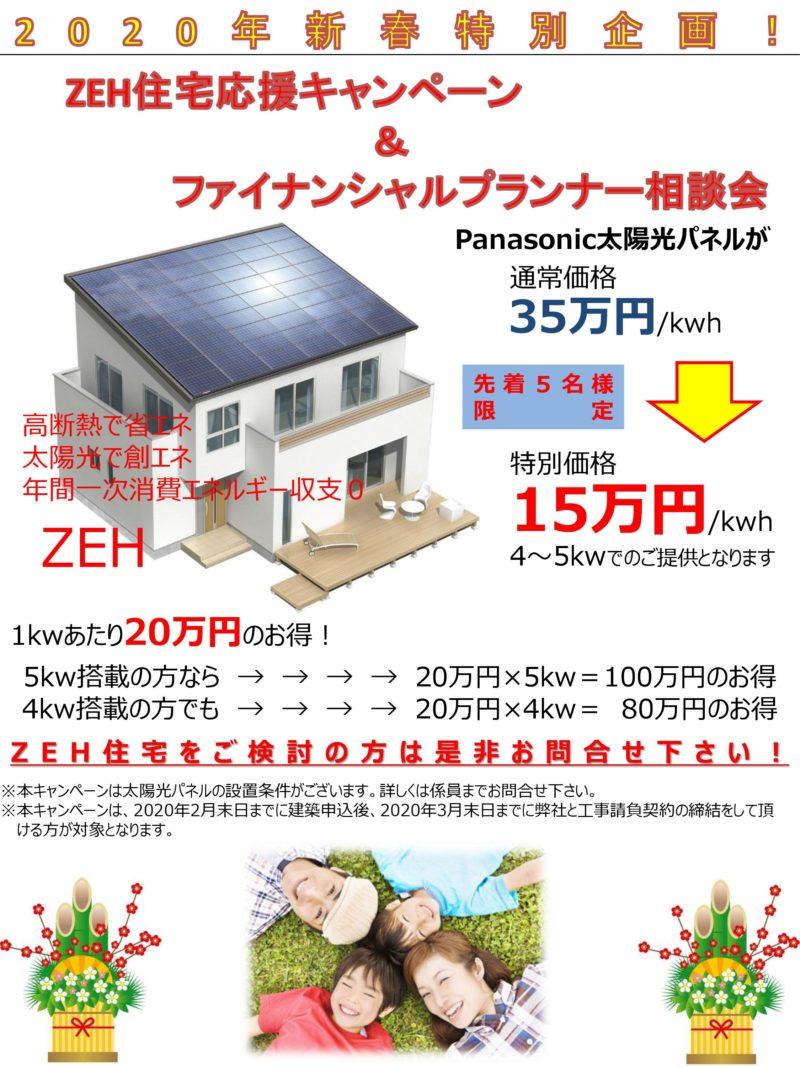新春特別キャンペーンのお知らせ