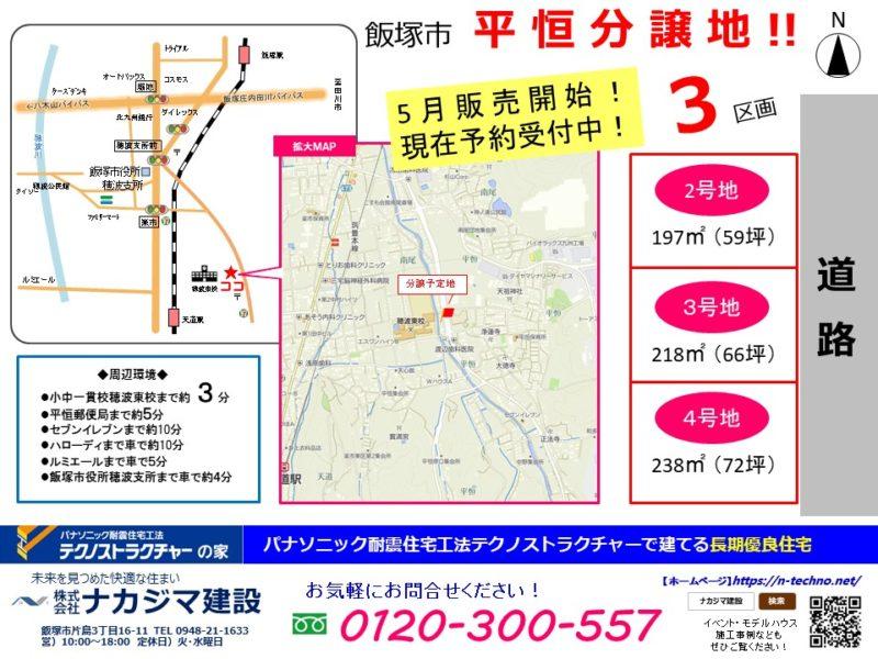【完売済】飯塚市平恒新規分譲地 案内図