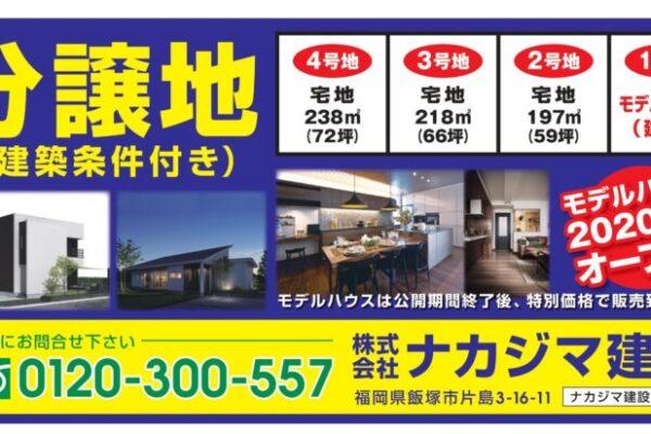 飯塚市平恒新規分譲地 チラシ