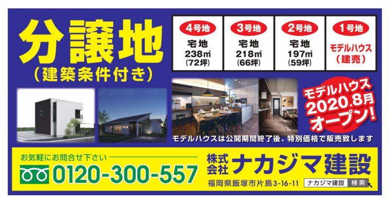 【完売済】飯塚市平恒新規分譲地