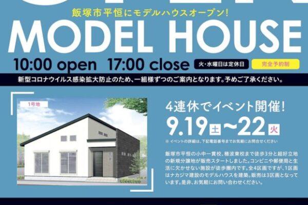 【飯塚市平恒】平屋モデルハウスオープン チラシ