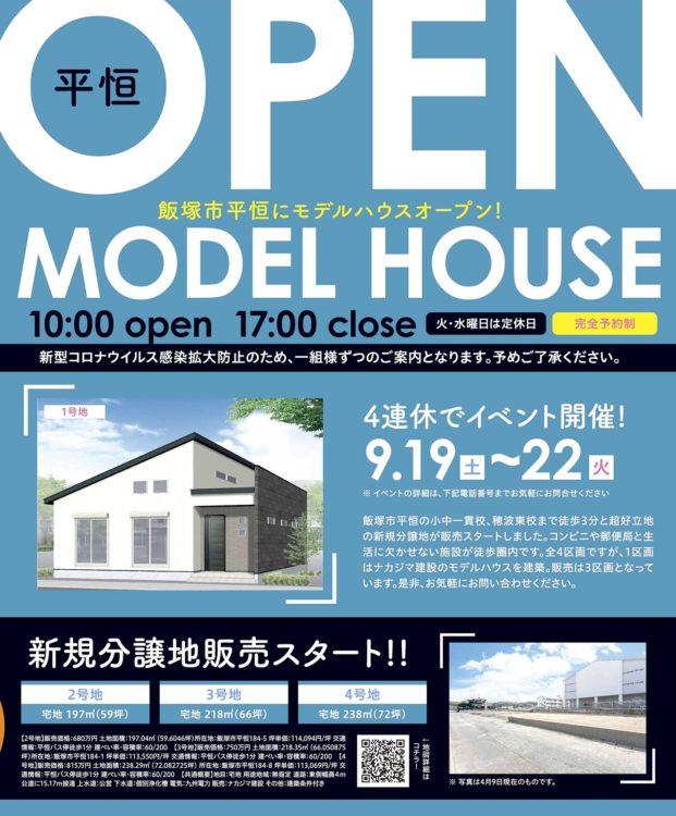 【飯塚市平恒】平屋モデルハウスオープン
