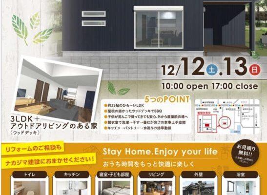 【飯塚市】12/12~13平屋完成見学会 チラシ