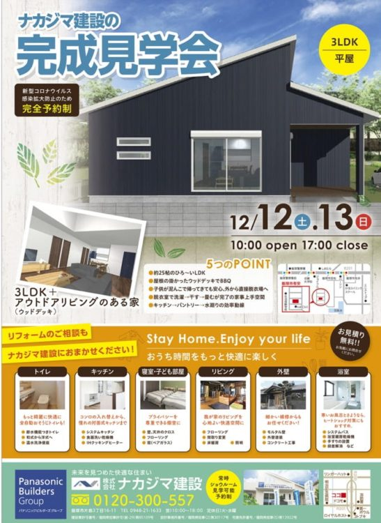 【飯塚市】12/12~13平屋完成見学会