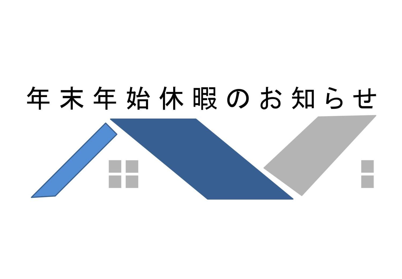 【2020年】年末年始休暇のお知らせ