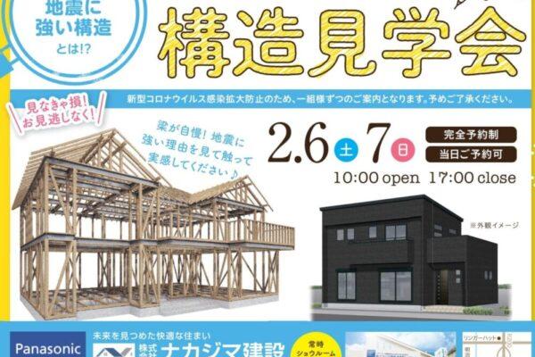 【飯塚市】構造見学会開催! 告知チラシ