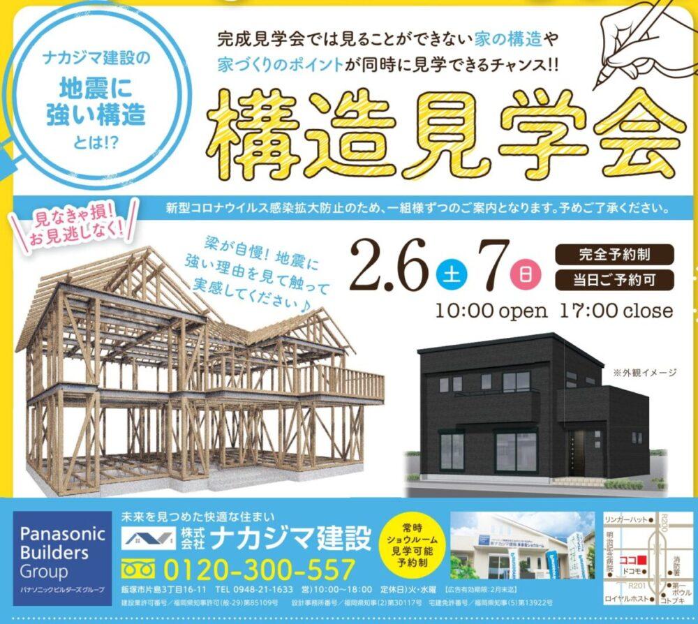 【飯塚市】構造見学会開催!