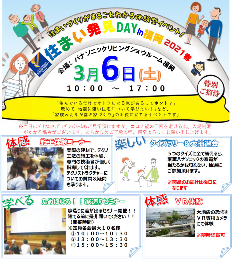 【福岡市】『住まい発見DAY-2021春-』開催!