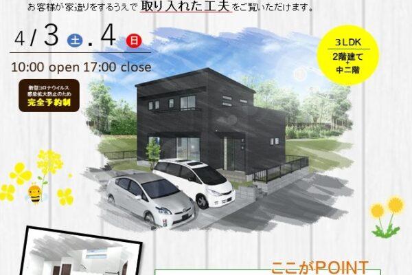 『中二階のある家 完成見学会』開催! 告知チラシ