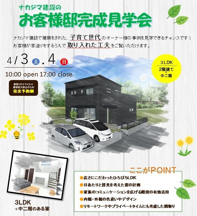 【飯塚市】『中二階のある家 完成見学会』開催!