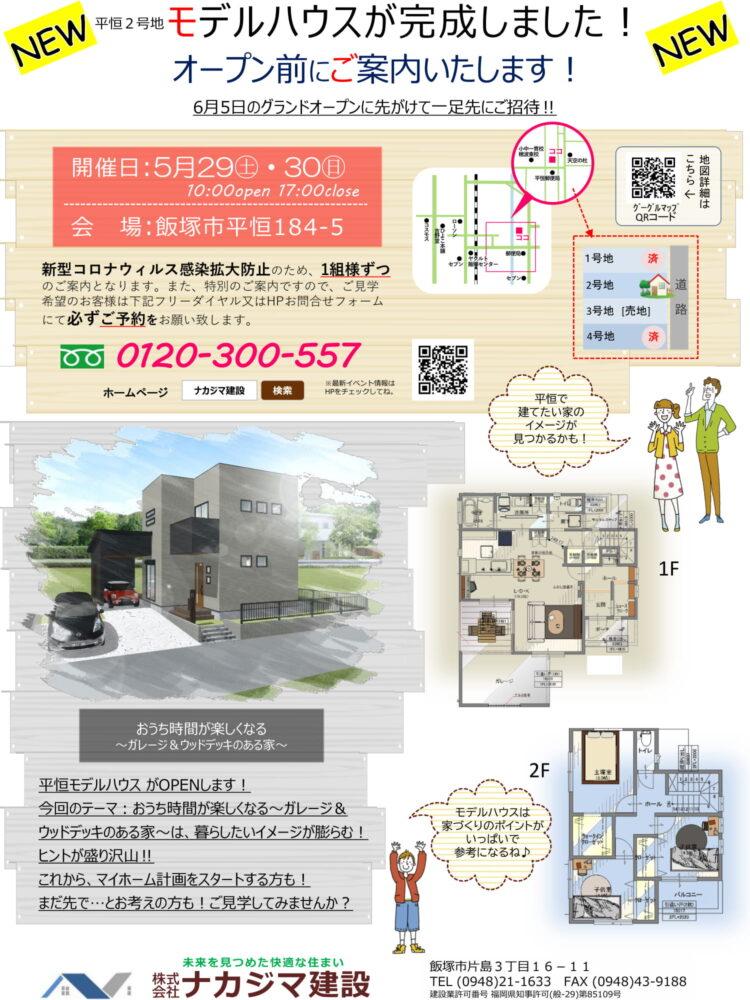【飯塚市】新モデルハウスオープン! 案内チラシ