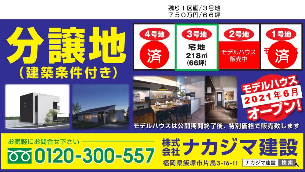 【販売中】飯塚市平恒新規分譲地