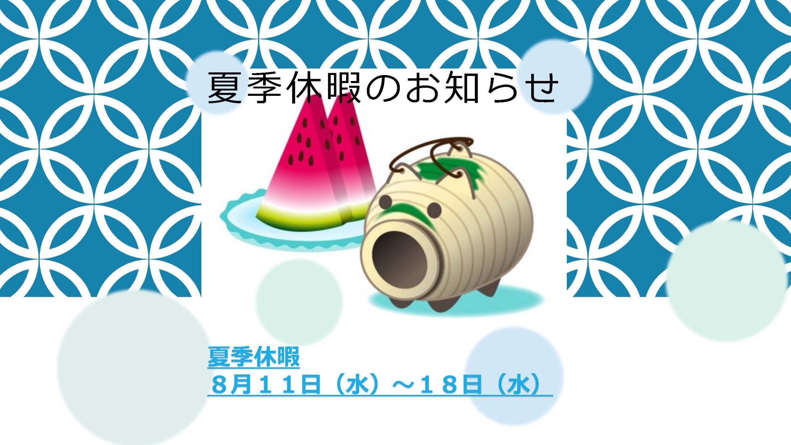 【2021年夏季休暇のお知らせ】